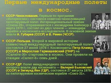 СССР-Чехословакия. Первым по программе «Интеркосмос» состоялся советско-чехос...