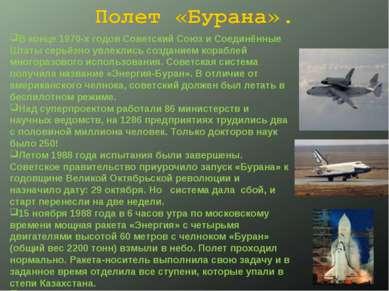 В конце 1970-х годов Советский Союз и Соединённые Штаты серьёзно увлеклись со...