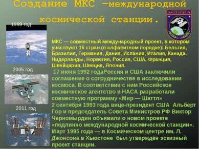 . МКС— совместный международный проект, в котором участвуют 15 стран (в алфа...