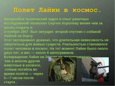 Имевшийся технический задел и опыт ракетных исследований позволил Сергею Коро...