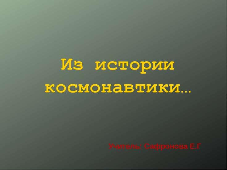 Учитель: Сафронова Е.Г