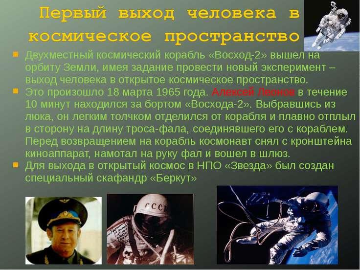 Двухместный космический корабль «Восход-2» вышел на орбиту Земли, имея задани...