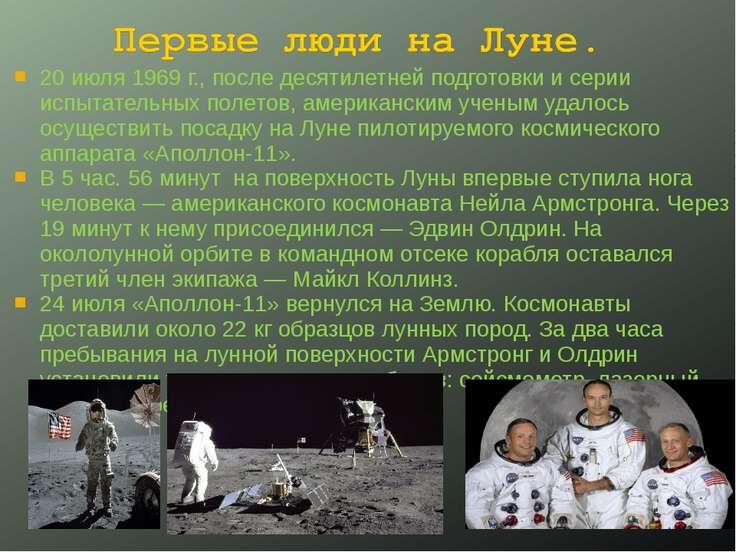 20 июля 1969 г., после десятилетней подготовки и серии испытательных полетов,...