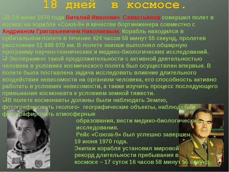 1-19 июня 1970 года Виталий Иванович Севастьянов совершил полет в космос на к...