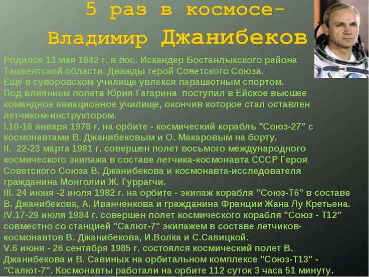 Родился 13 мая 1942 г. в пос. Искандер Бостанлыкского района Ташкентской обла...