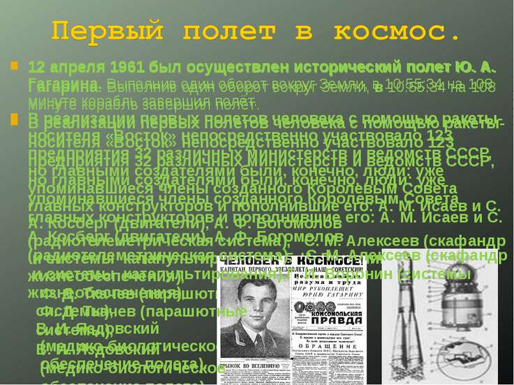 12 апреля 1961 был осуществлен исторический полет Ю. А. Гагарина. Выполнив од...