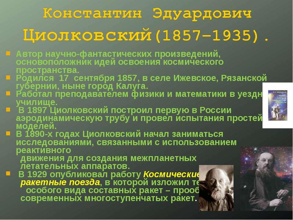 Автор научно-фантастических произведений, основоположник идей освоения космич...
