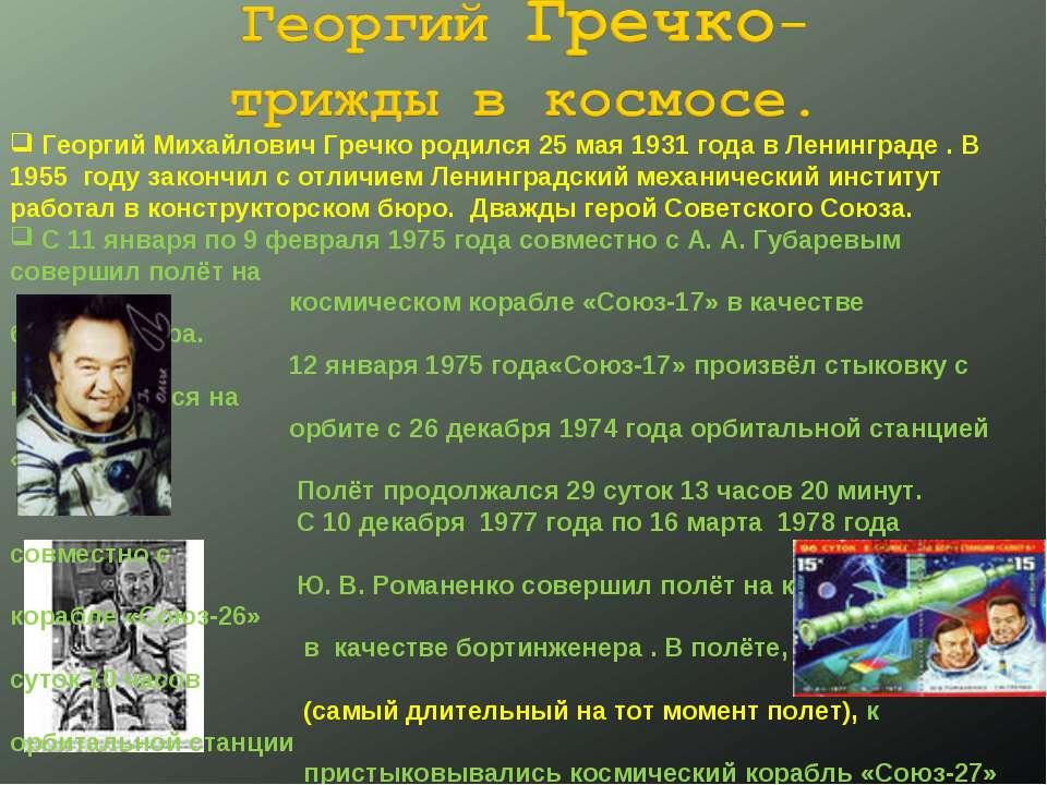 Георгий Михайлович Гречко родился 25 мая 1931 года в Ленинграде . В 1955 году...