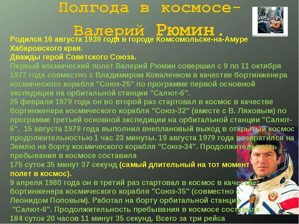 Родился 16 августа 1939 года в городе Комсомольске-на-Амуре Хабаровского края...