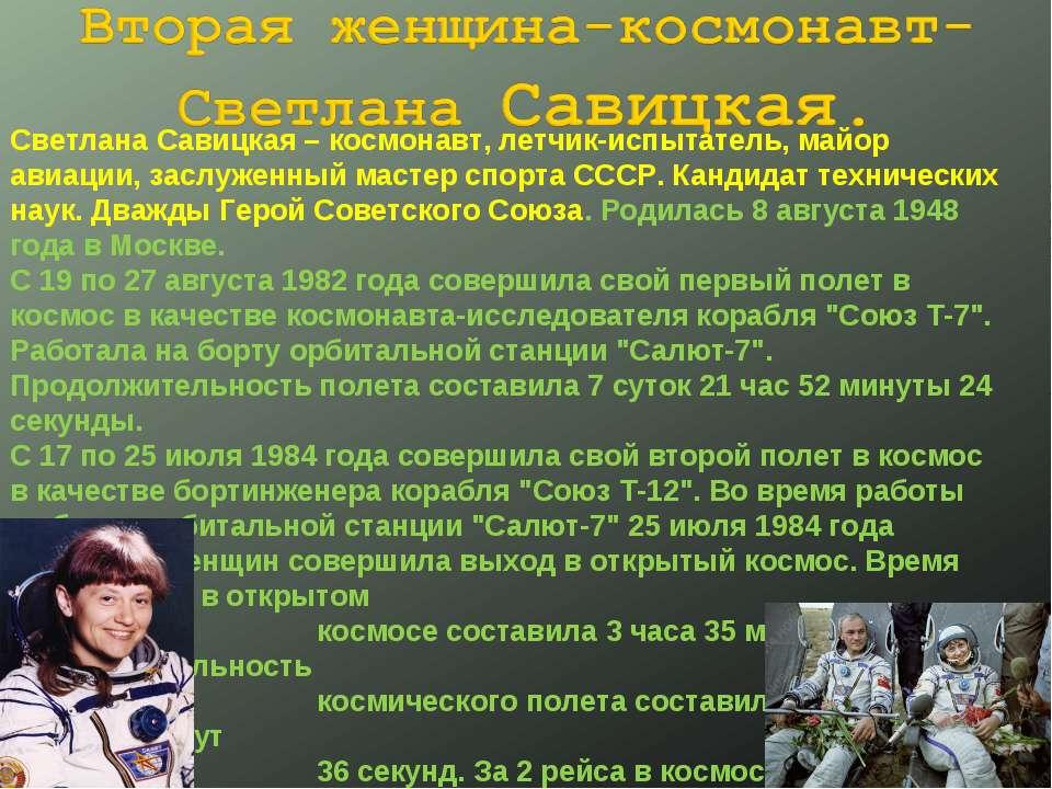 Светлана Савицкая – космонавт, летчик-испытатель, майор авиации, заслуженный ...