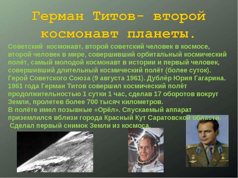 Советский космонавт, второй советский человек в космосе, второй человек в мир...