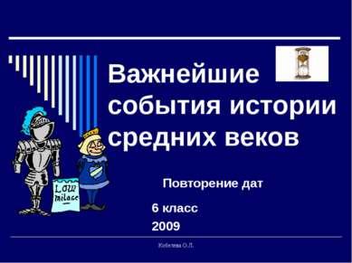 Важнейшие события истории средних веков Повторение дат 6 класс 2009 Кобелева ...