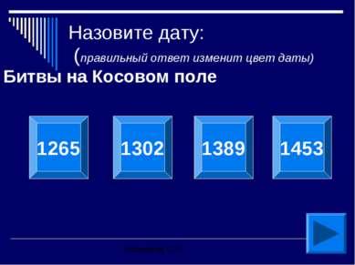 Назовите дату: (правильный ответ изменит цвет даты) Битвы на Косовом поле 126...