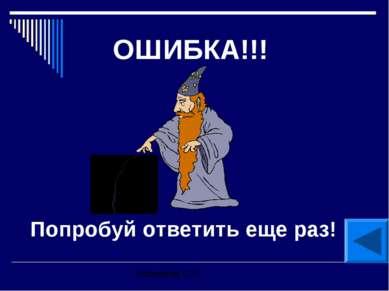 ОШИБКА!!! Попробуй ответить еще раз! Кобелева О.Л.
