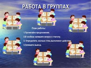 РАБОТА В ГРУППАХ План работы: 1.Прочитайте предложения. 2.В скобках напишите ...