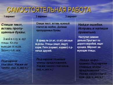 САМОСТОЯТЕЛЬНАЯ РАБОТА 1 вариант 2 вариант 3 вариант Спиши текст, вставь проп...