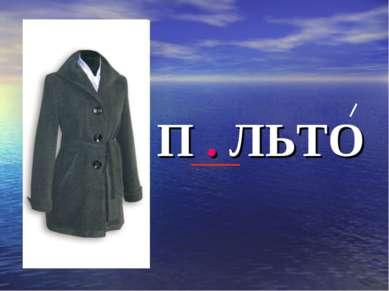 П . ЛЬТО