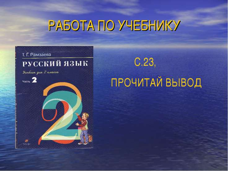 РАБОТА ПО УЧЕБНИКУ С.23, ПРОЧИТАЙ ВЫВОД