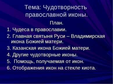 Тема: Чудотворность православной иконы. План. 1. Чудеса в православии. 2. Гла...