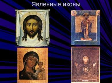 Явленные иконы