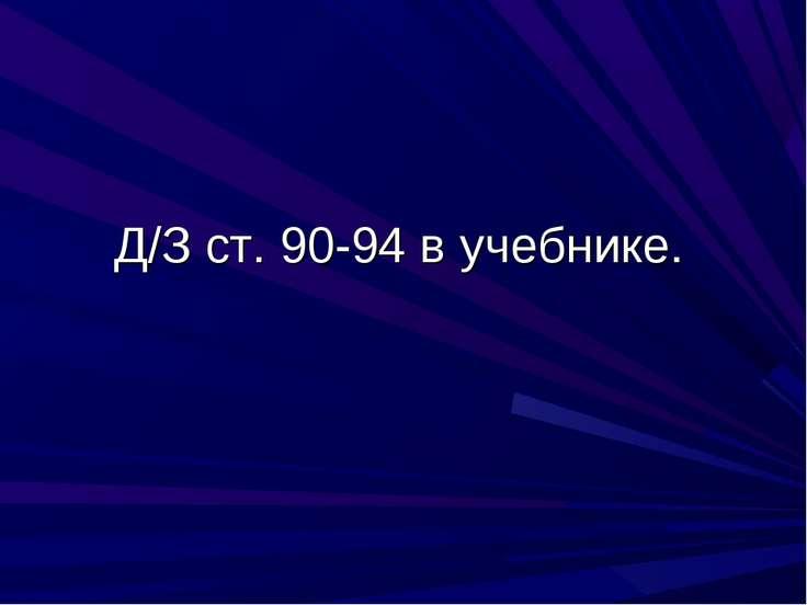 Д/З ст. 90-94 в учебнике.