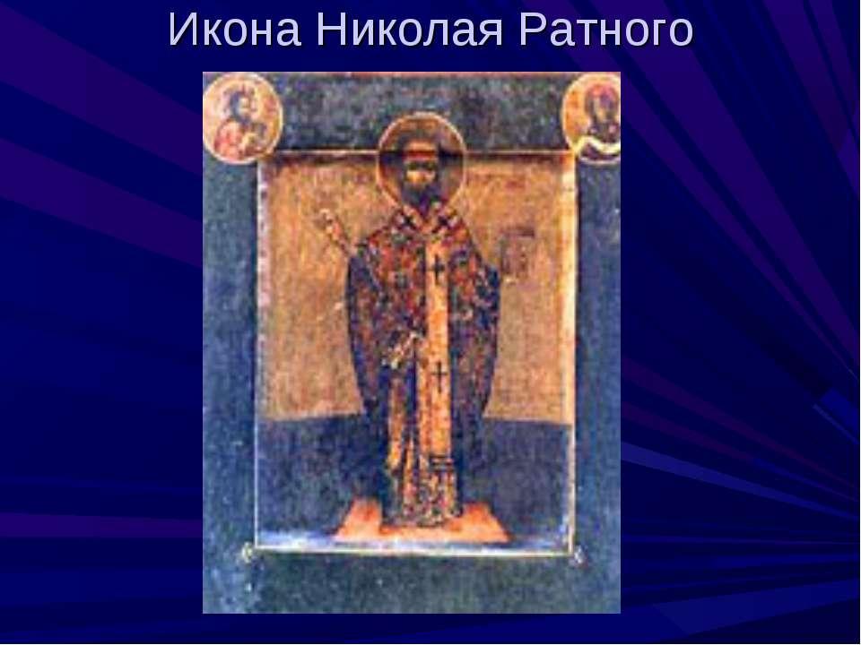 Икона Николая Ратного