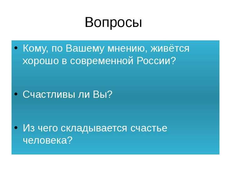 Вопросы Кому, по Вашему мнению, живётся хорошо в современной России? Счастлив...