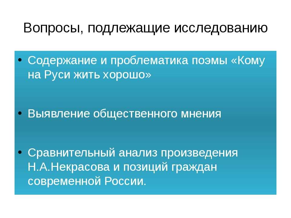 Вопросы, подлежащие исследованию Содержание и проблематика поэмы «Кому на Рус...