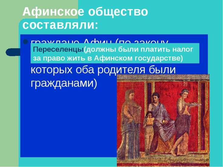 Афинское общество составляли: граждане Афин (по закону считались коренные афи...