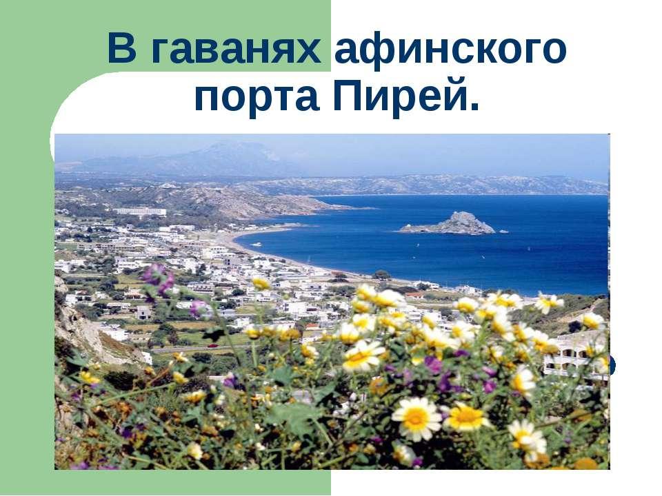 В гаванях афинского порта Пирей.