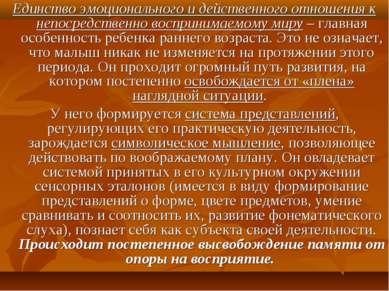 Единство эмоционального и действенного отношения к непосредственно воспринима...