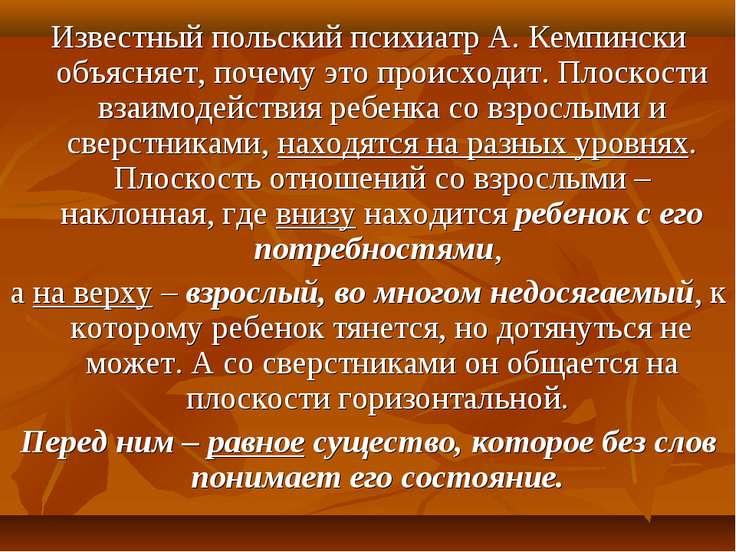 Известный польский психиатр А. Кемпински объясняет, почему это происходит. Пл...