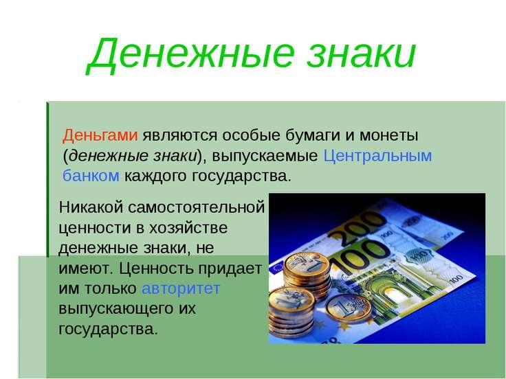 Денежные знаки Деньгами являются особые бумаги и монеты (денежные знаки), вып...