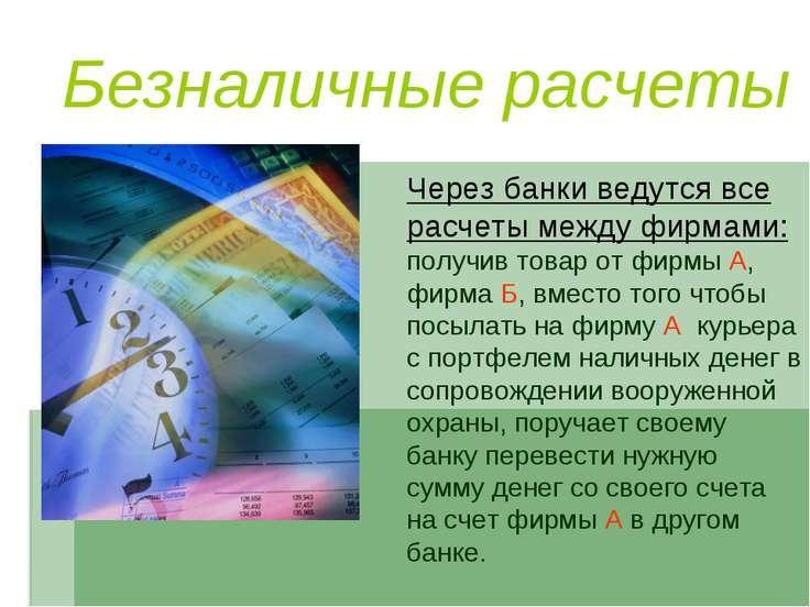 Безналичные расчеты Через банки ведутся все расчеты между фирмами: получив то...