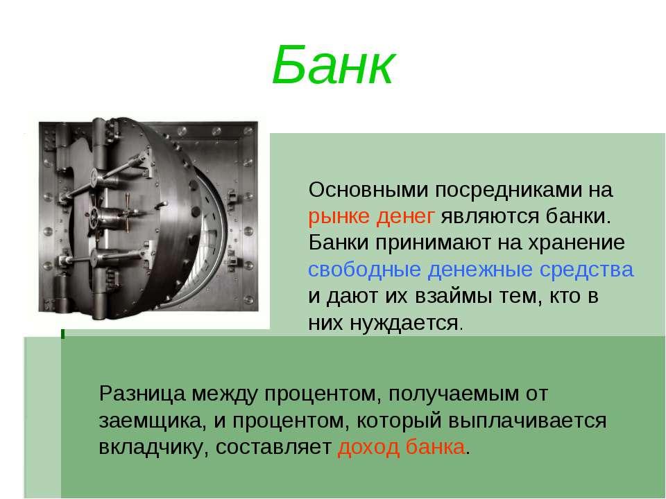 Банк Основными посредниками на рынке денег являются банки. Банки принимают на...