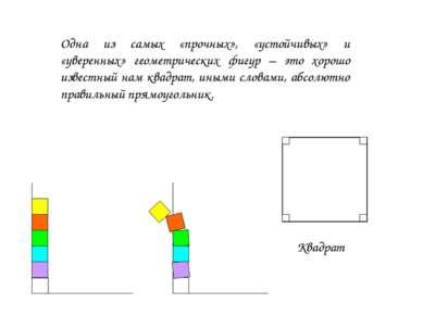 Одна из самых «прочных», «устойчивых» и «уверенных» геометрических фигур – эт...