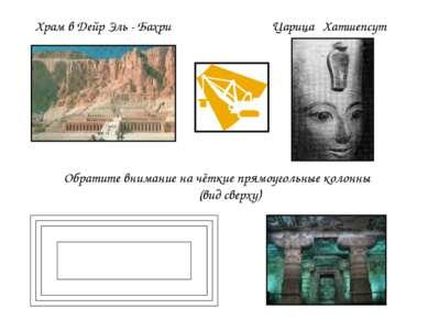 Храм в Дейр Эль - Бахри Обратите внимание на чёткие прямоугольные колонны (ви...