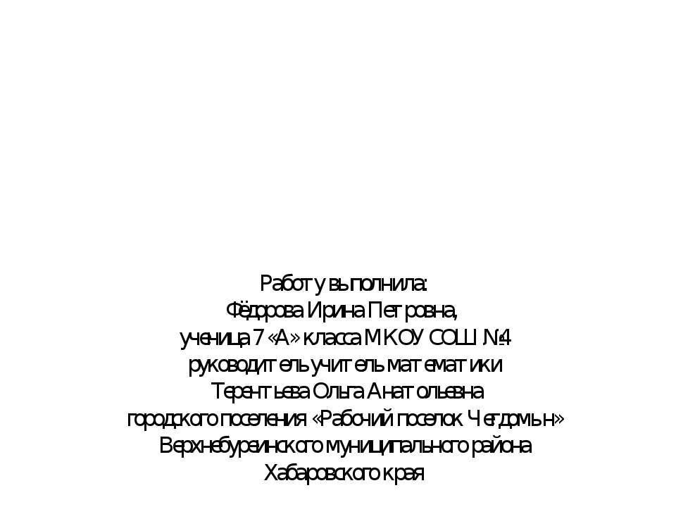 Работу выполнила: Фёдорова Ирина Петровна, ученица 7 «А» класса МКОУ СОШ №4 р...