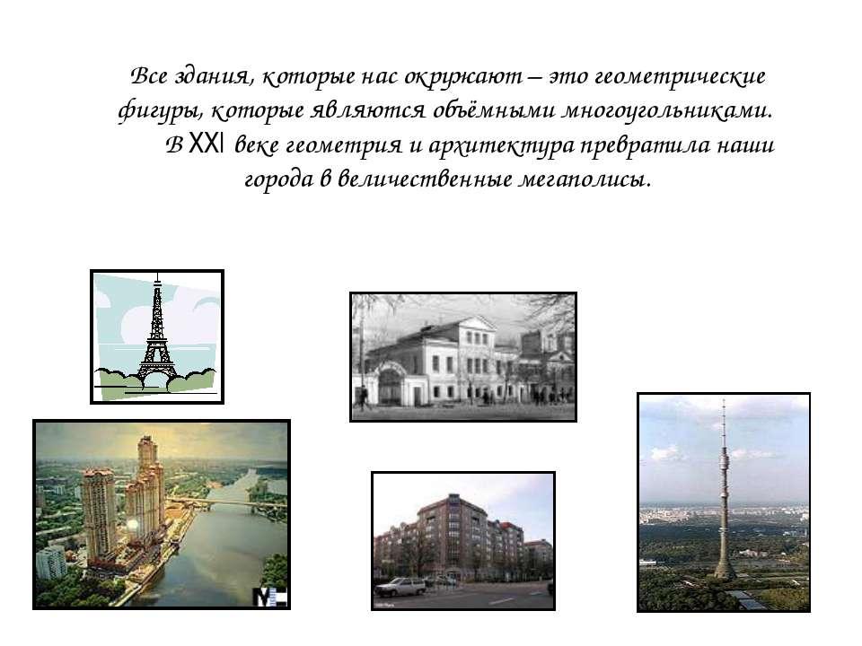 Все здания, которые нас окружают – это геометрические фигуры, которые являютс...