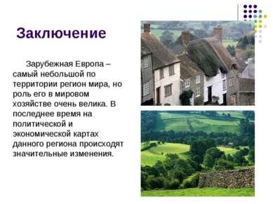 Заключение Зарубежная Европа – самый небольшой по территории регион мира, но ...