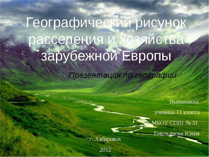 Географический рисунок расселения и хозяйства зарубежной Европы Презентация п...