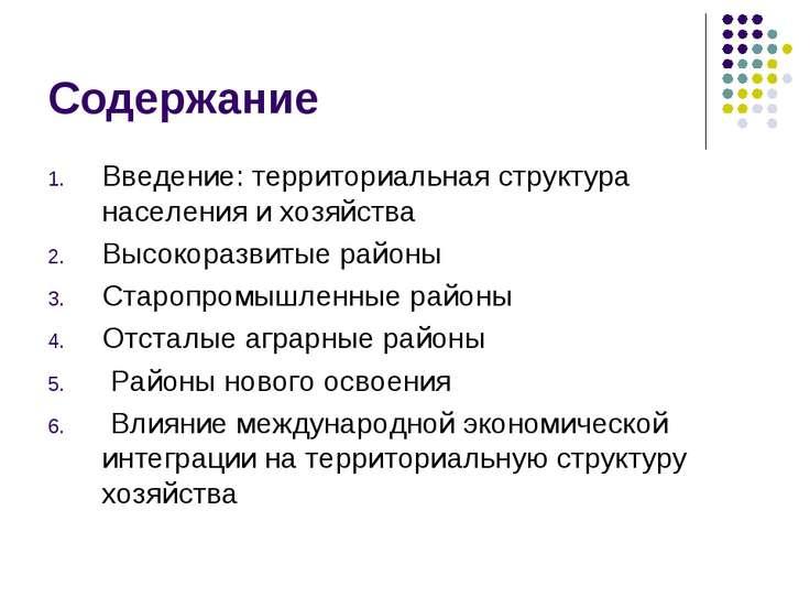 Содержание Введение: территориальная структура населения и хозяйства Высокора...