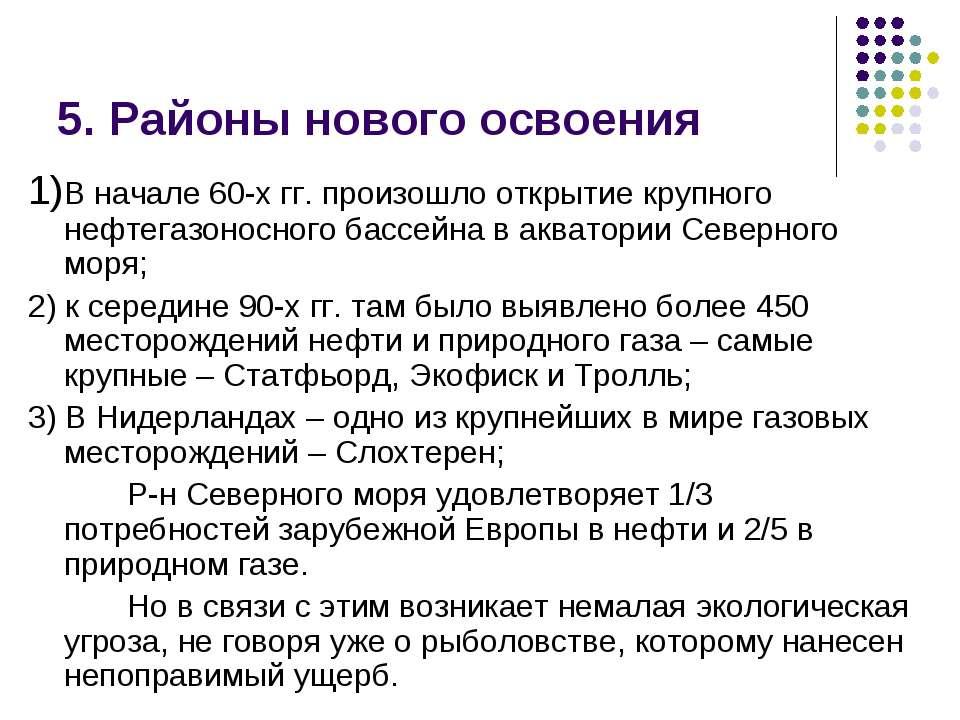 5. Районы нового освоения 1)В начале 60-х гг. произошло открытие крупного неф...
