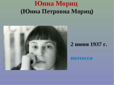 Юнна Мориц (Юнна Петровна Мориц) 2 июня 1937 г. поэтесса