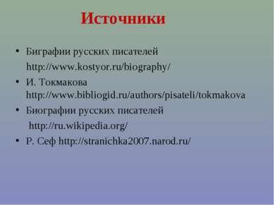 Источники Биграфии русских писателей http://www.kostyor.ru/biography/ И. Токм...