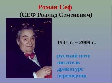 Роман Сеф (СЕФ Роальд Семенович) 1931 г. – 2009 г. русский поэт писатель драм...