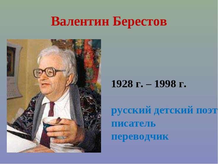 Валентин Берестов 1928 г. – 1998 г. русский детский поэт писатель переводчик