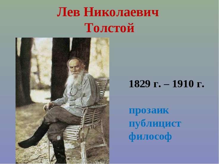 Лев Николаевич Толстой 1829 г. – 1910 г. прозаик публицист философ