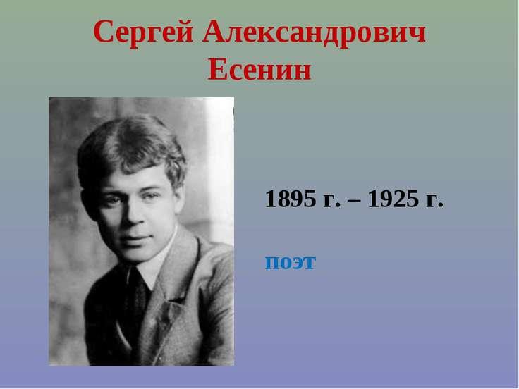 Сергей Александрович Есенин 1895 г. – 1925 г. поэт