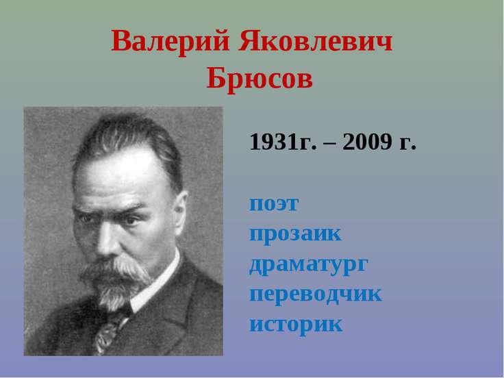 Валерий Яковлевич Брюсов 1931г. – 2009 г. поэт прозаик драматург переводчик и...